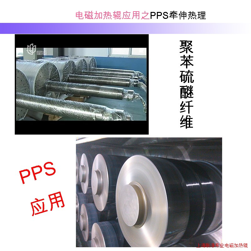Application of PPS fibers