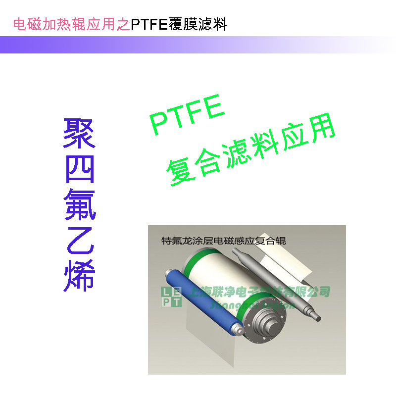 Application of PTFE membrane filter