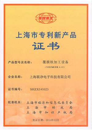 覆膜鐵上海市專利新產品