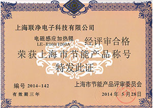 Energy-saving product certificate