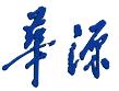 上海華源複合新材料有限公司