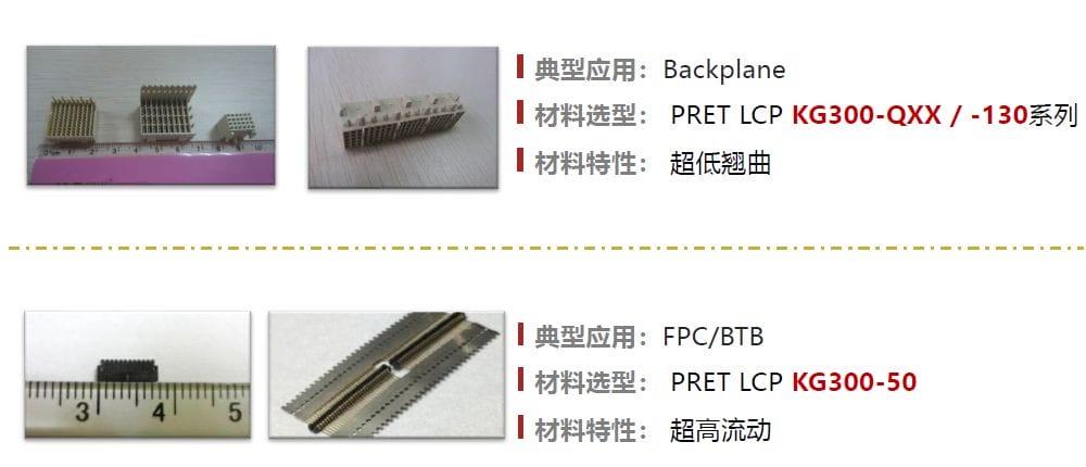 液晶高分子聚合物(LCP)接插件應用