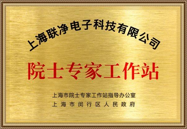 上海联净院士专家工作站