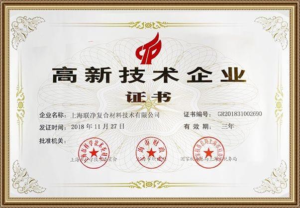 上海联净高新技术企业