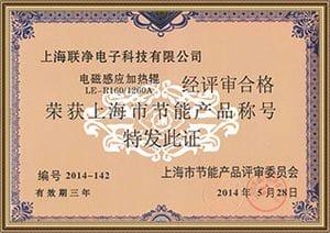 电磁加热辊-上海市节能产品