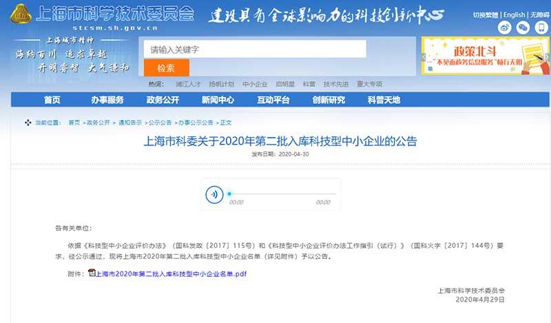 上海联净入库上海市科技型中小企业